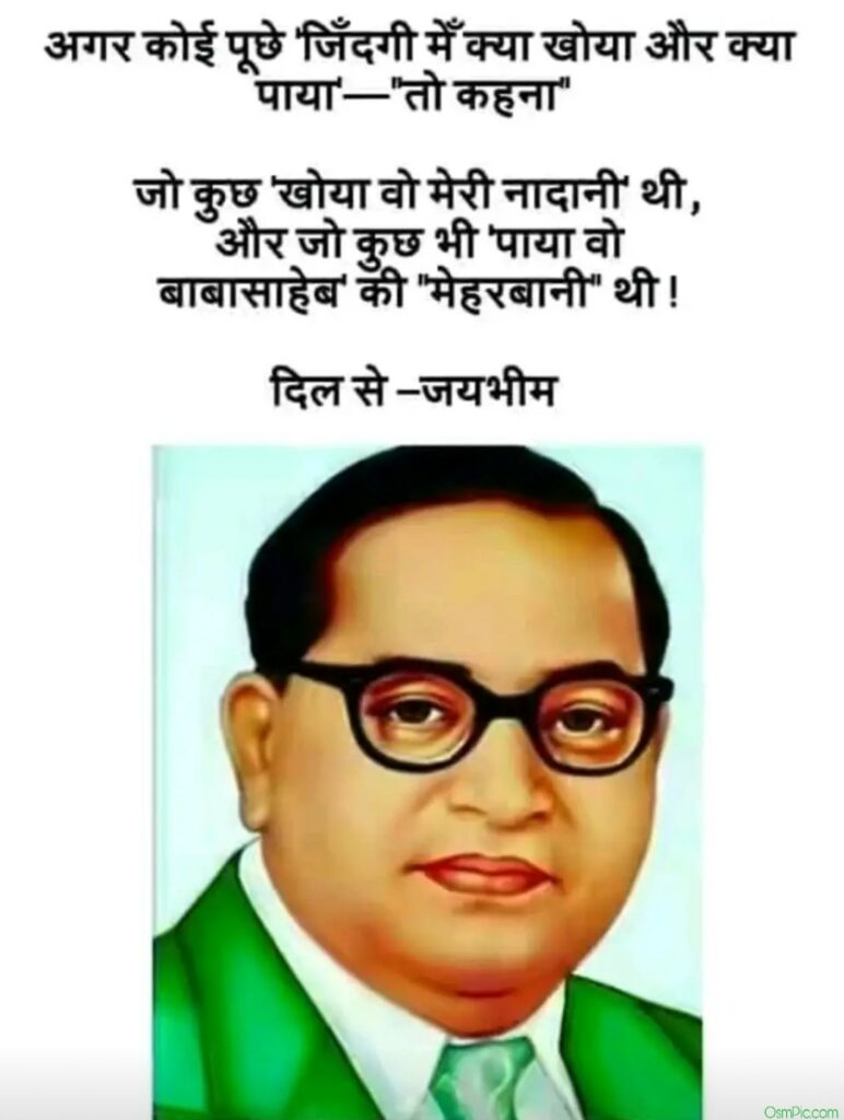 Babasaheb Ambedkar Images Hd Wallpaper Free Download