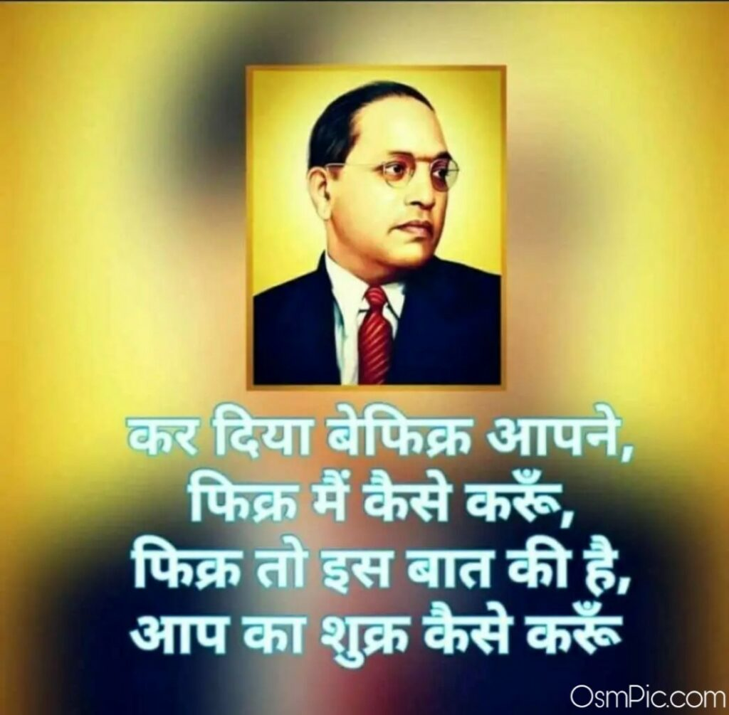 B R Ambedkar Images HD Wallpaper Download
