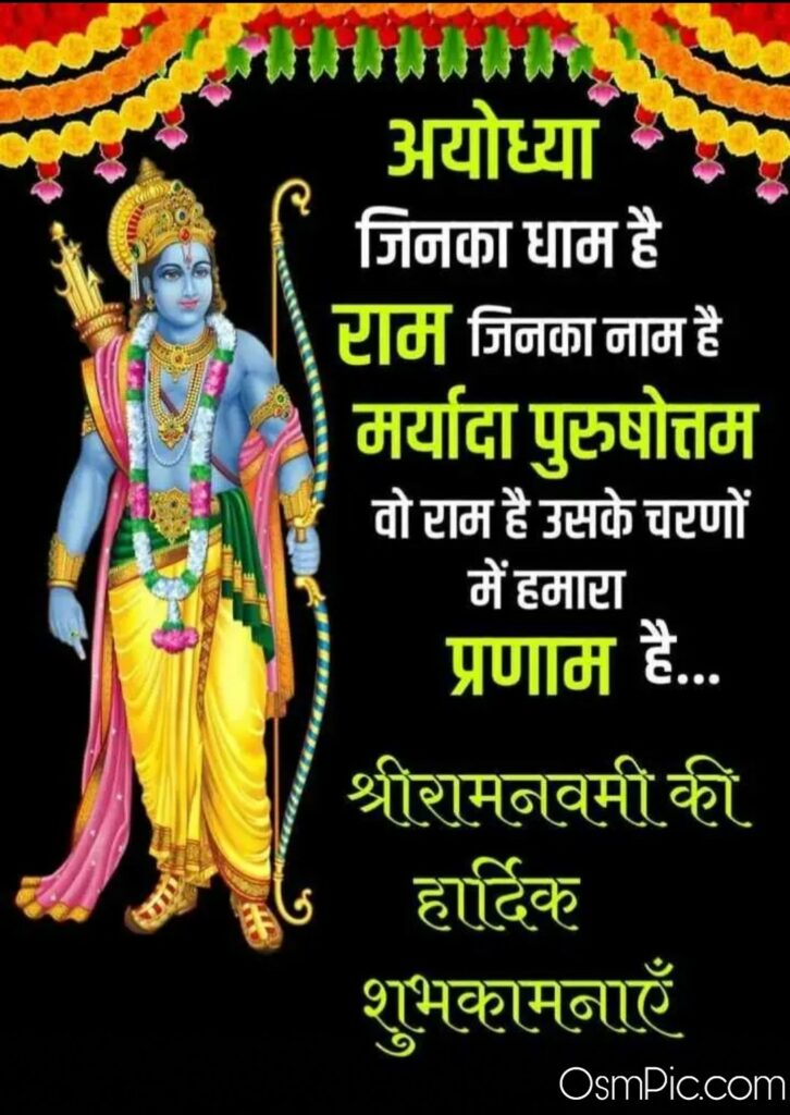 Hindi ram navami images for whatsapp dp