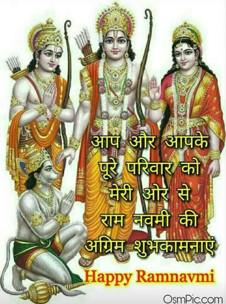 Hindi happy ram navami wishes images