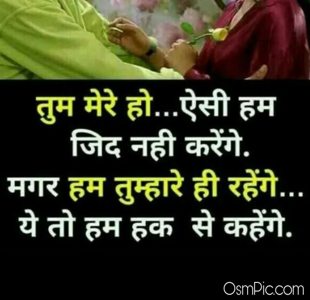 Latest love quotes in hindi with images