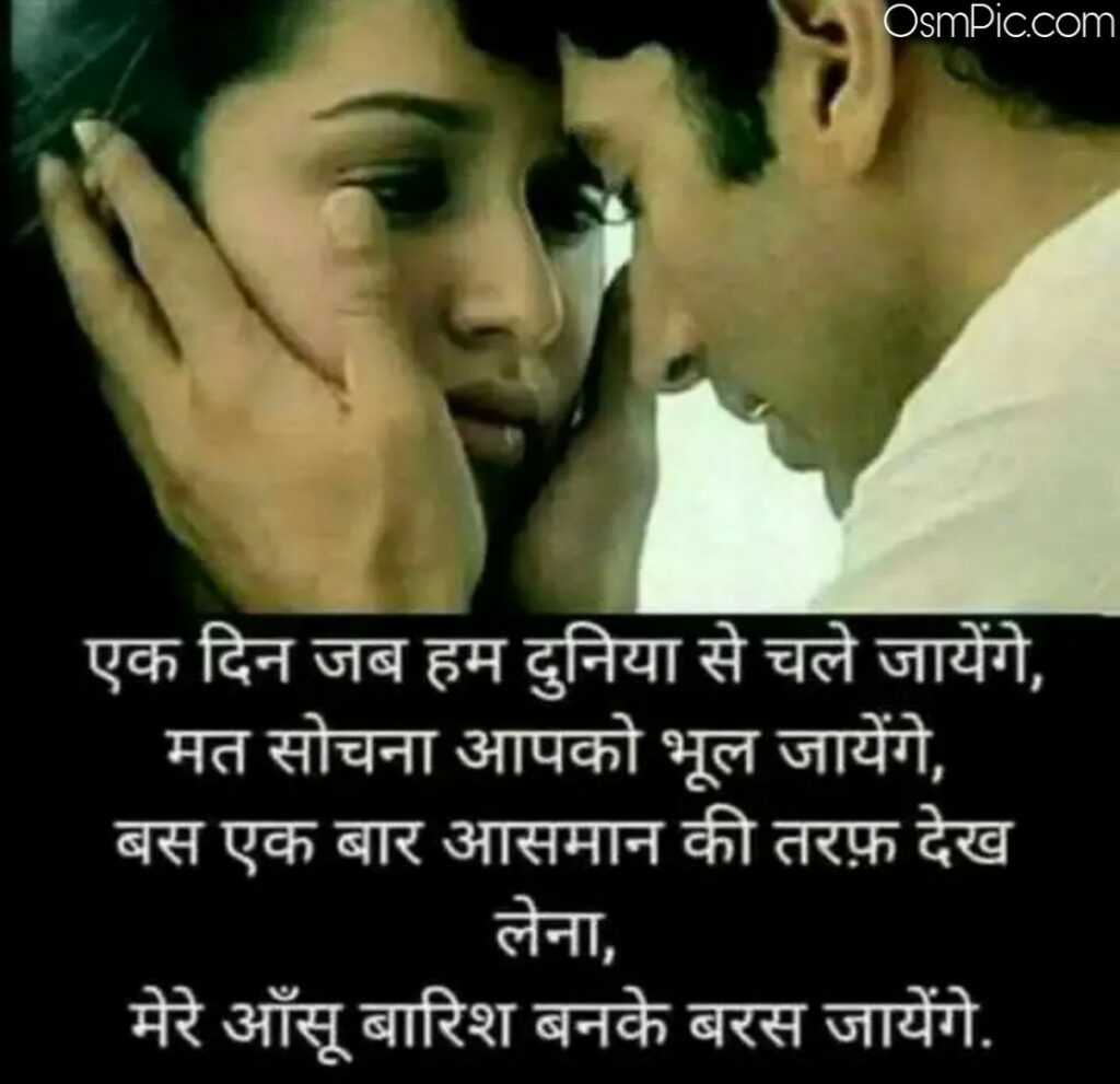 Feeling sad shayari with images in hindi