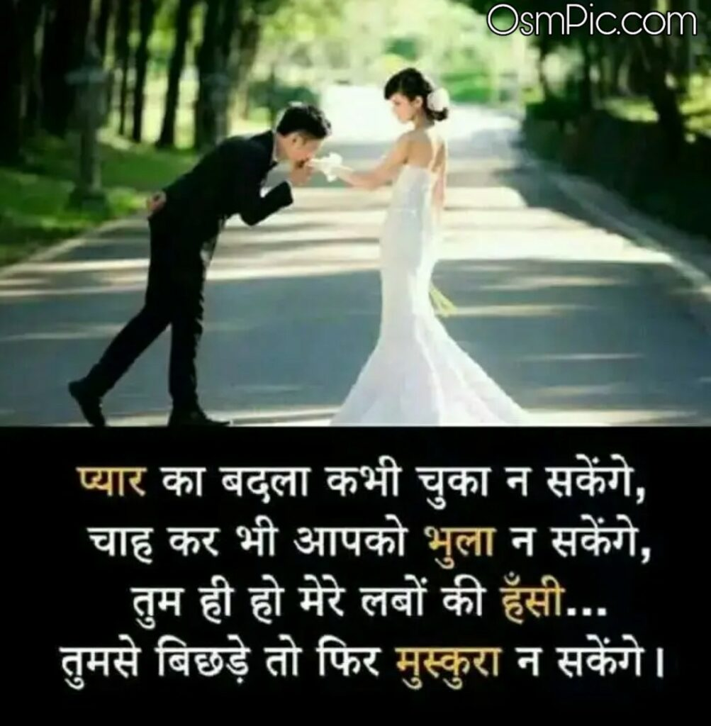 Best true love thought in hindi