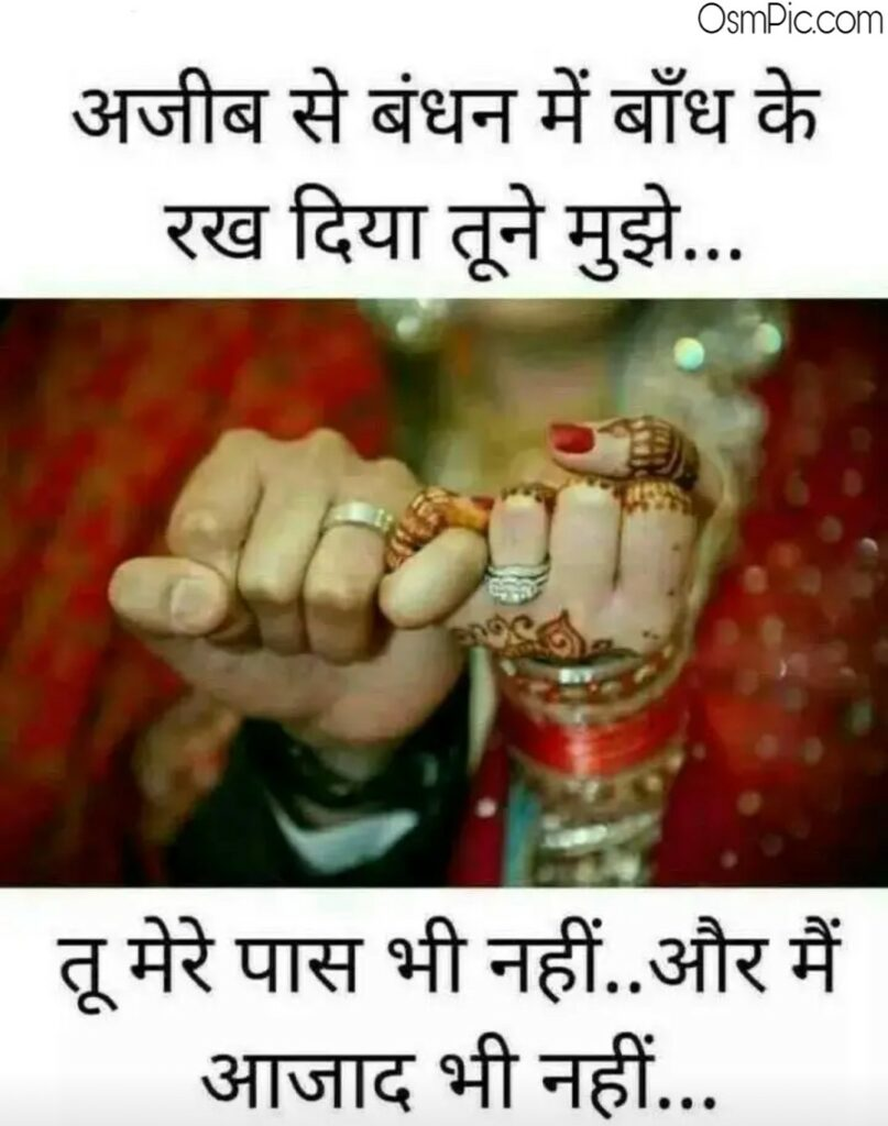 true love quotes in hindi with images