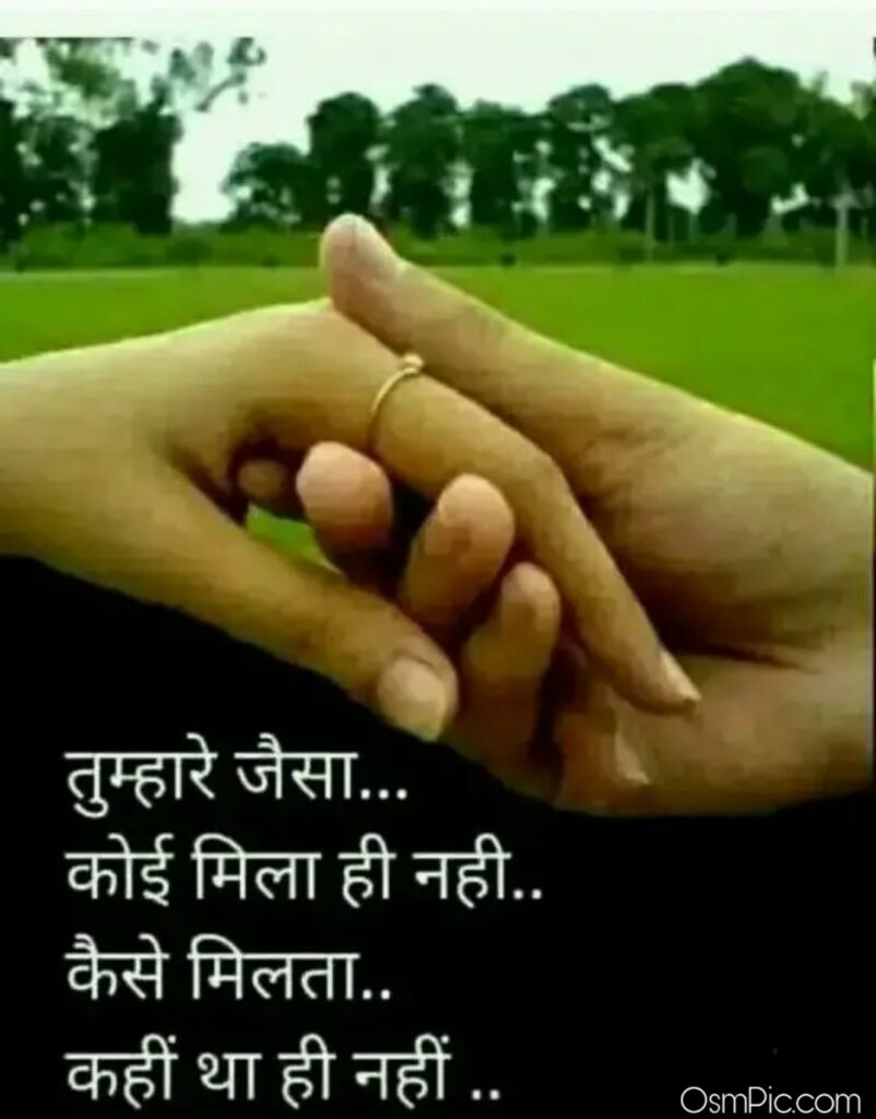 romantic love quotes for husband in hindi