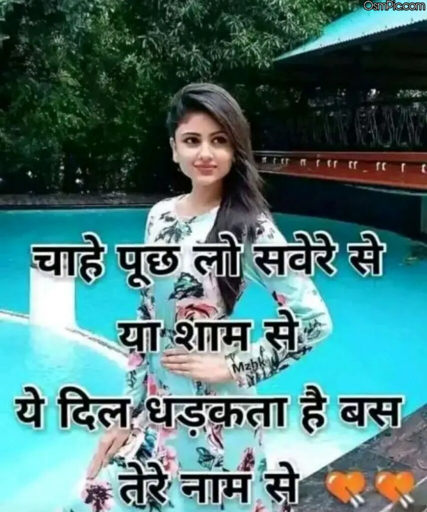 Best romantic love quotes for husband in hindi