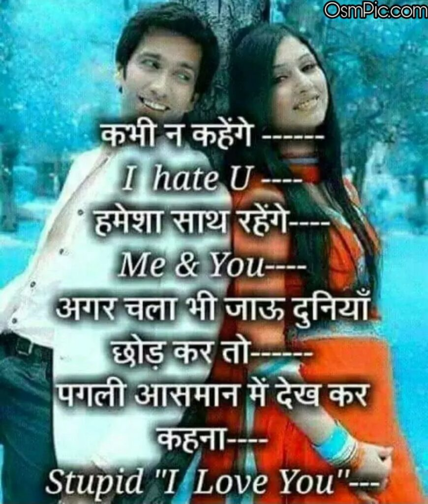 Latest Romantic Love Quotes Images In Hindi Language for Him and Her To Say I love You