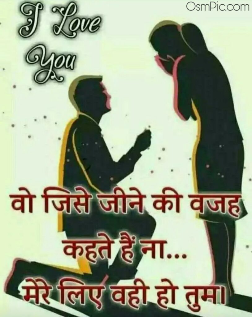 romantic love quotes for girlfriend in hindi