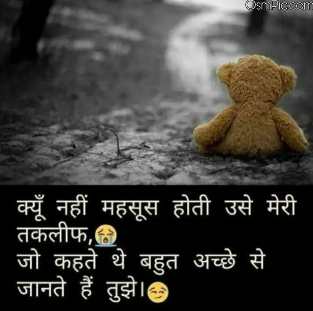 Heart touching sad love images in hindi for Whatsapp dp status