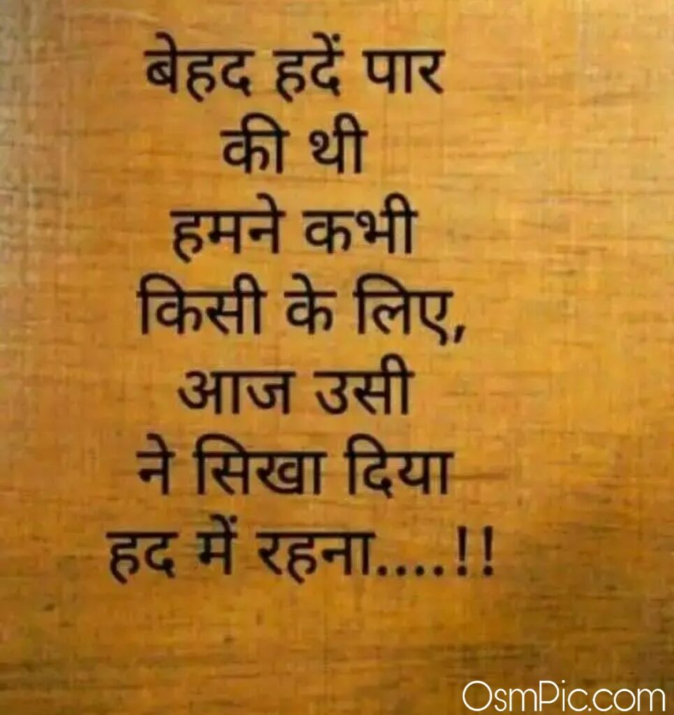 Sad hindi Dp for Whatsapp