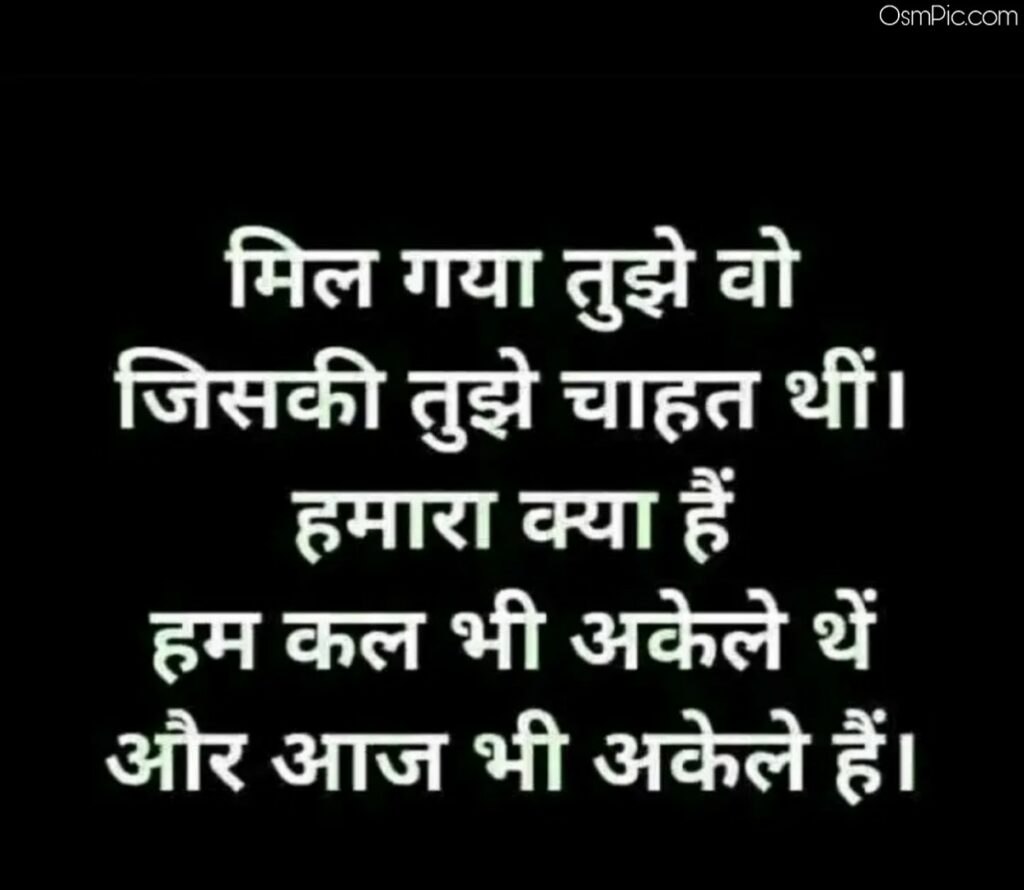 Really very sad images in hindi for heart breaking lovers