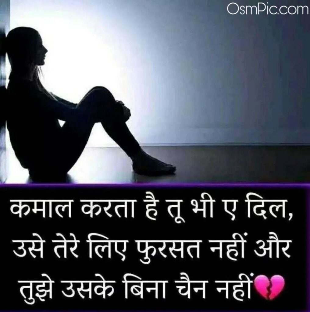 Sad images in hindi for Boyfriend