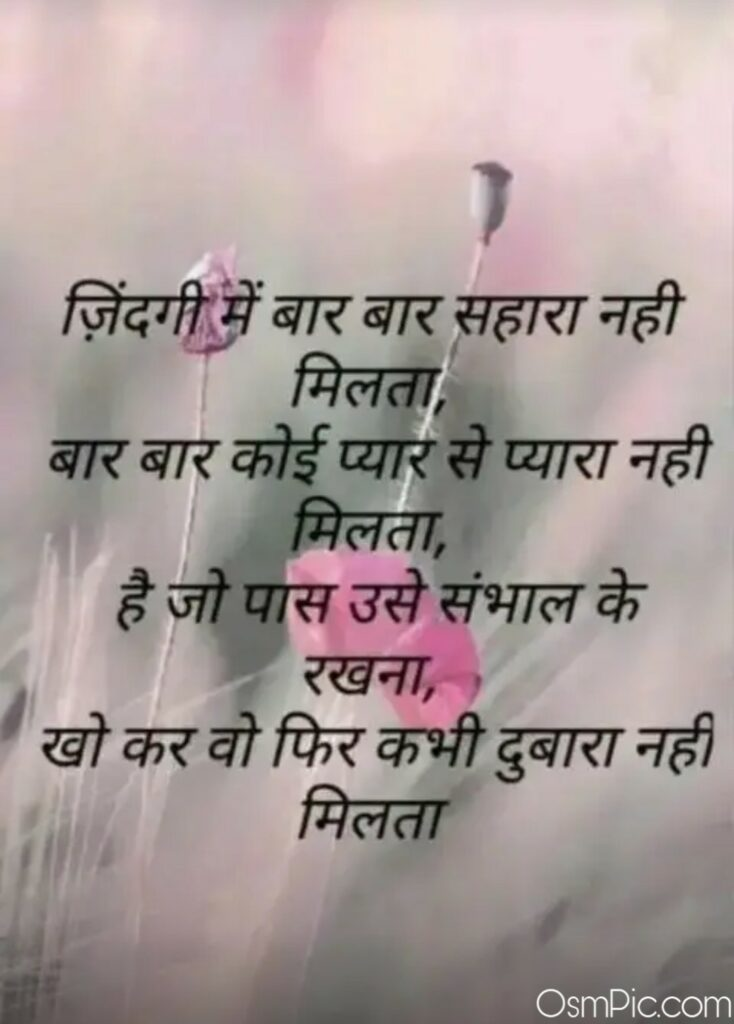 Lovely Love Hindi Shayari Pic