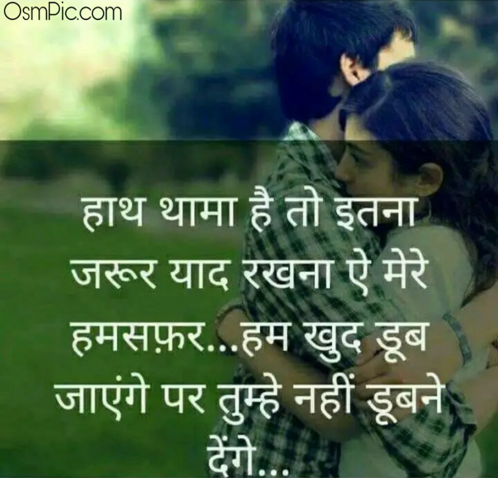 2020 Valentine's Day Love Shayari