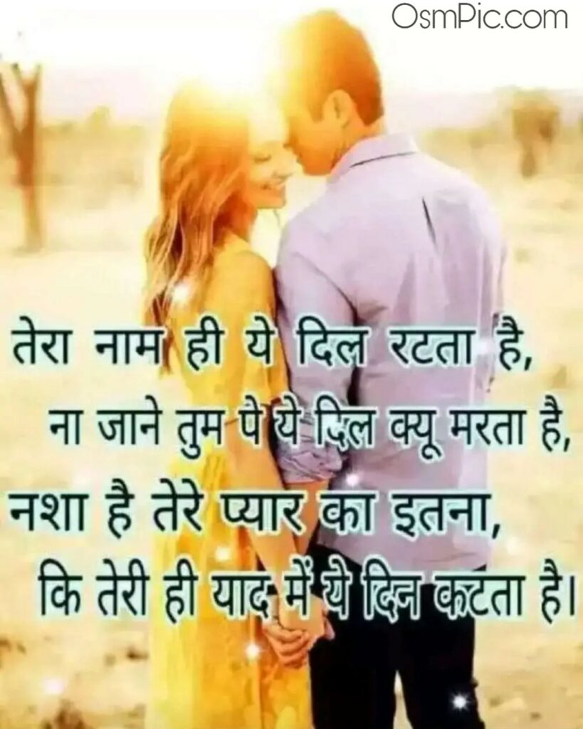 Love Shayari Pic for Whatsapp dp