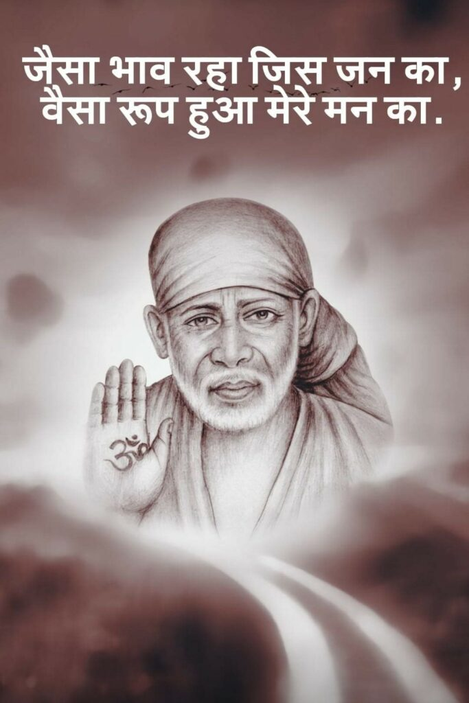 sai baba image with quotes in hindi