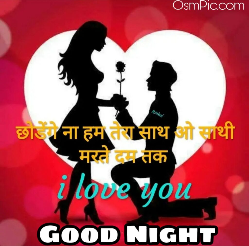 good night images with love quotes hindi