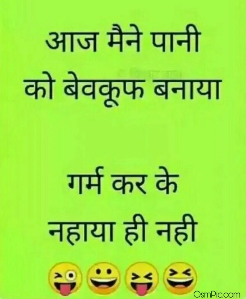 Latest Funny Whatsapp Status Images In Hindi Download ...