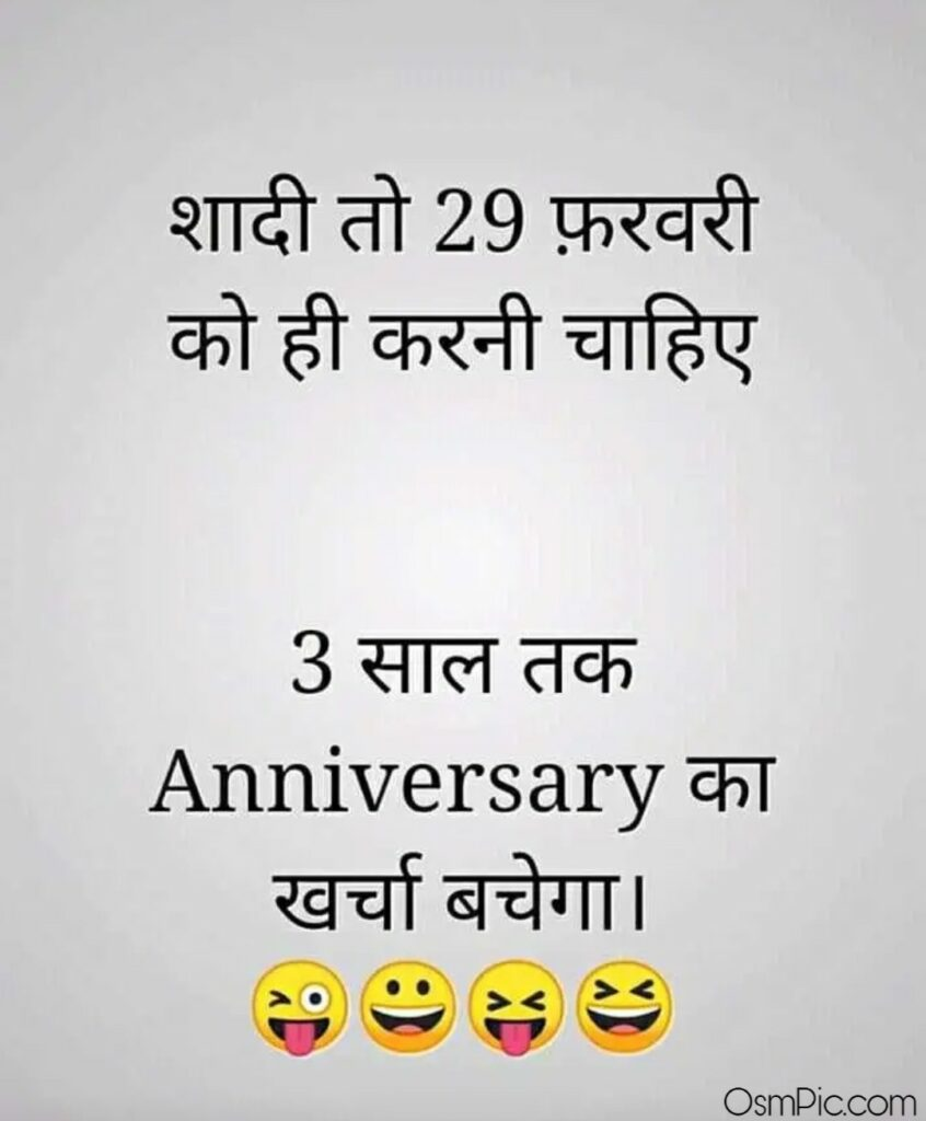 Funny status for anniversary in hindi