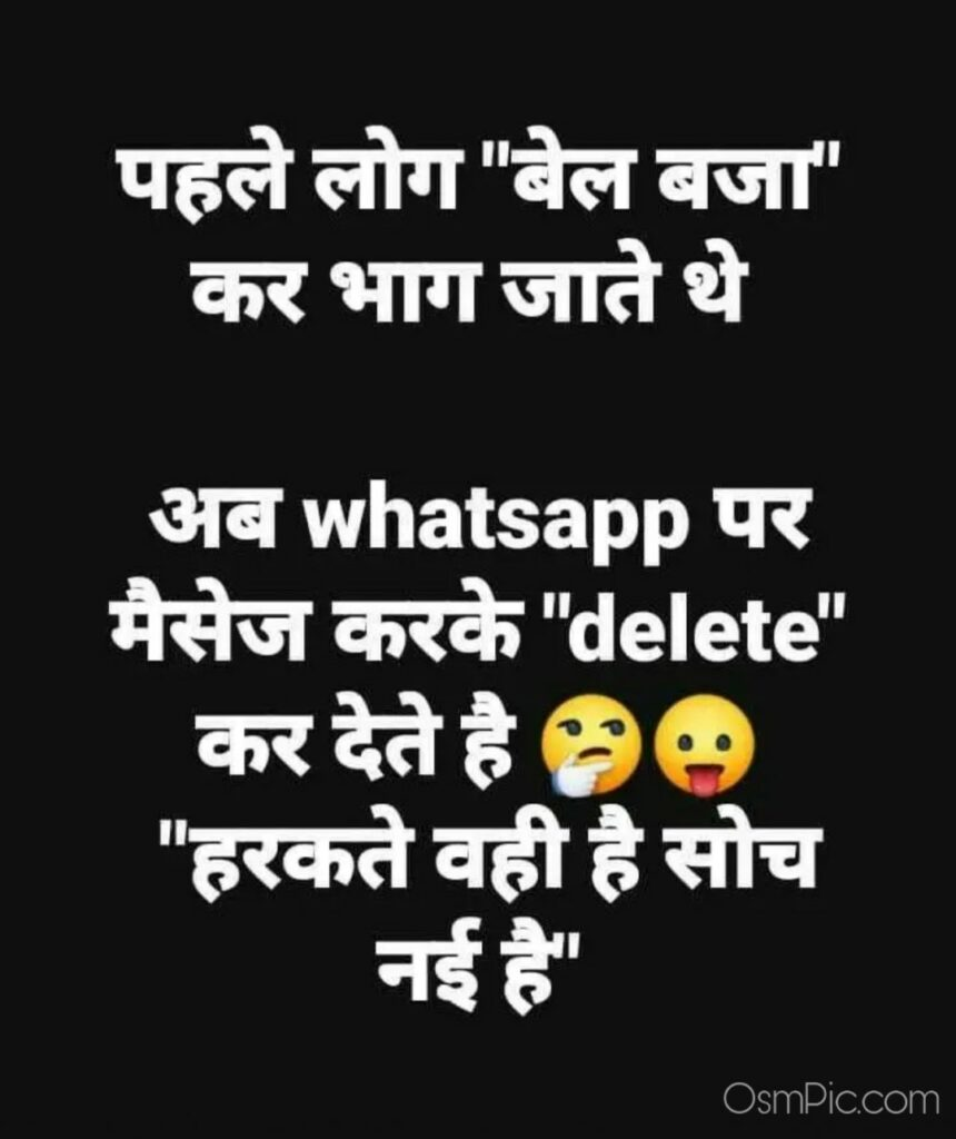Funny status on Whatsapp with image