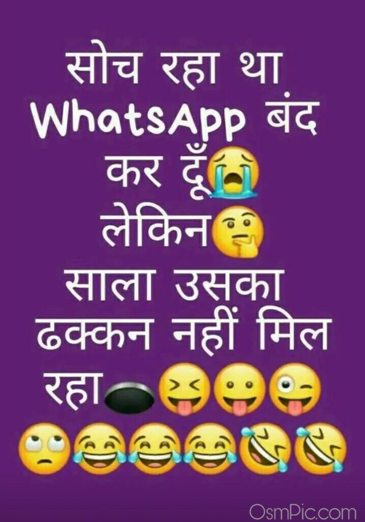 WhatsApp funny status in hindi with pictures