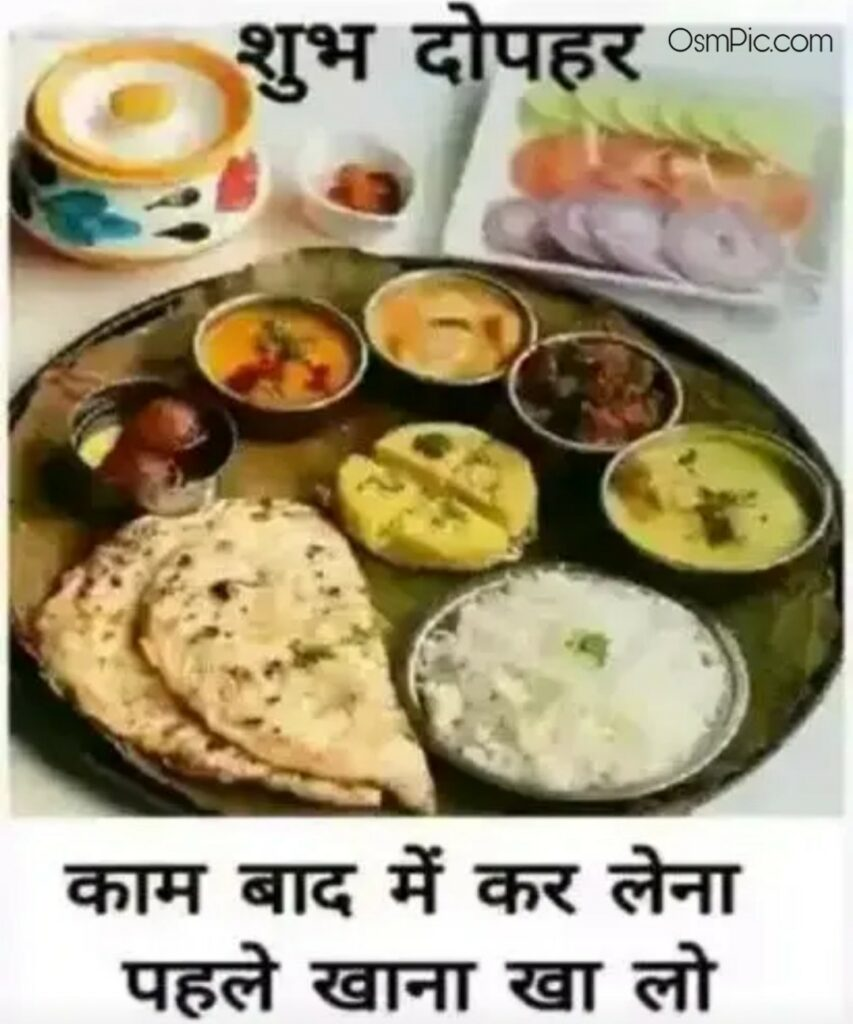 Good Afternoon lunch Pic for Whatsapp
