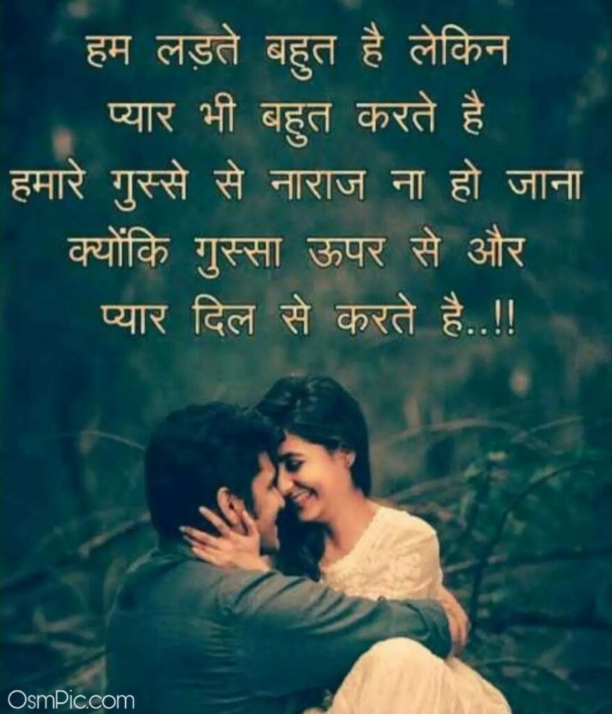 WhatsApp do true love Pic in hindi | New love images download for whatsapp in hindi