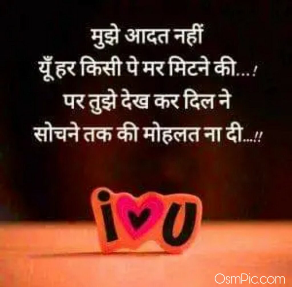 True love Quotes in hindi Language