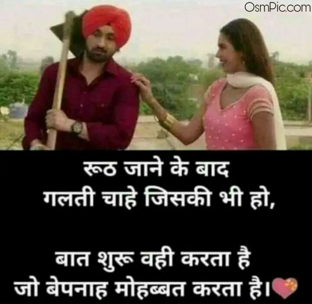 Whatsapp dp love status hindi