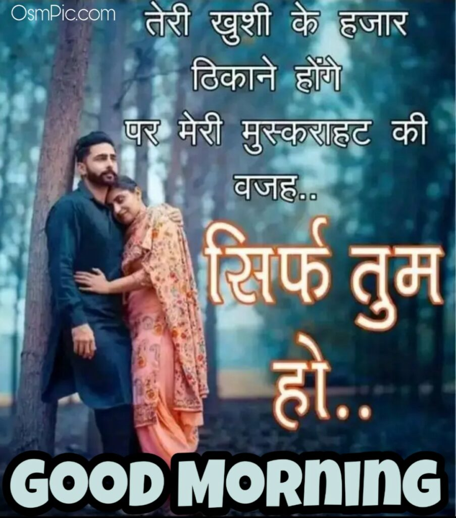 Tum sirt meri ho good morning