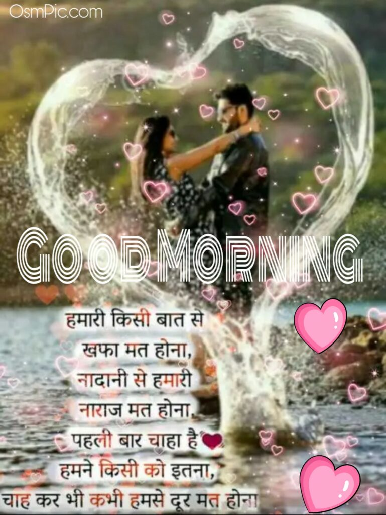 Romantic Good morning love status in hindi for Whatsapp