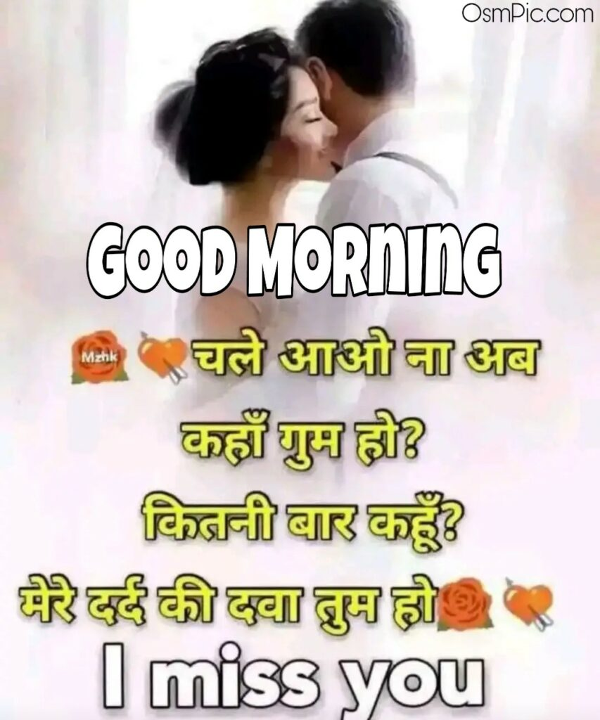 Good morning miss you image for love