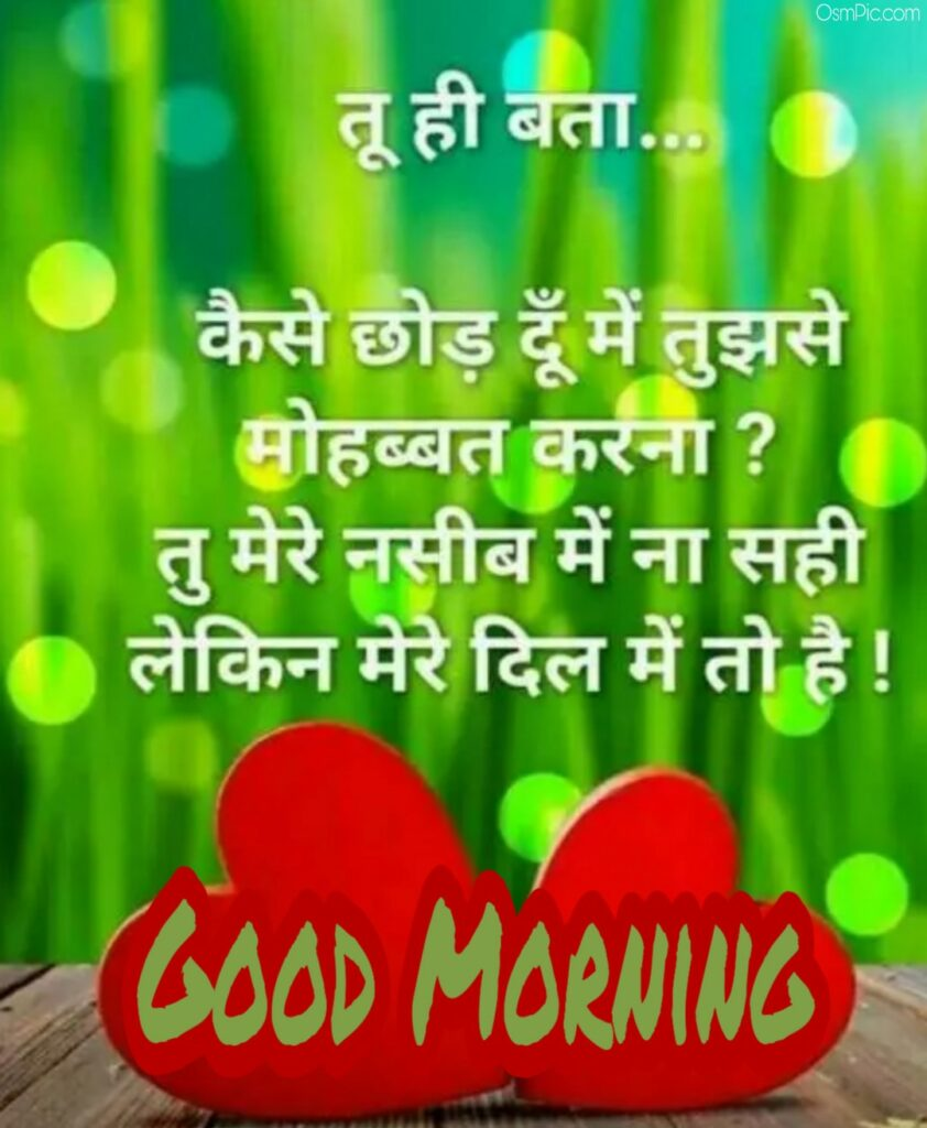Love Good Morning Photo Download