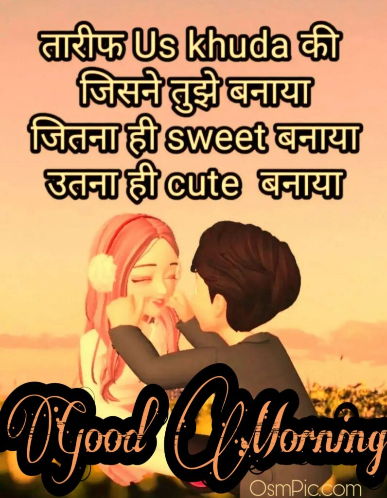 Good morning love images in hindi for girlfriend