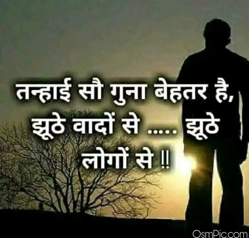 Latest Sad Whatsapp Dp Status Images For Girls Boys In Hindi