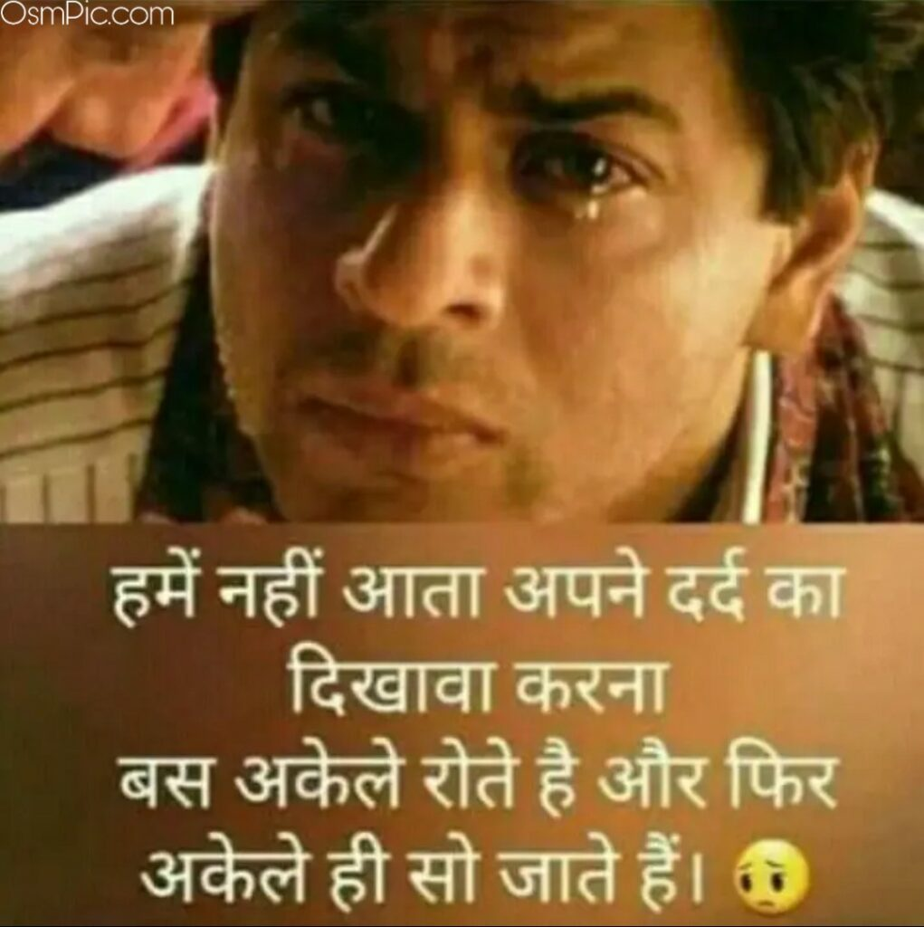 Sad images for dp in hindi