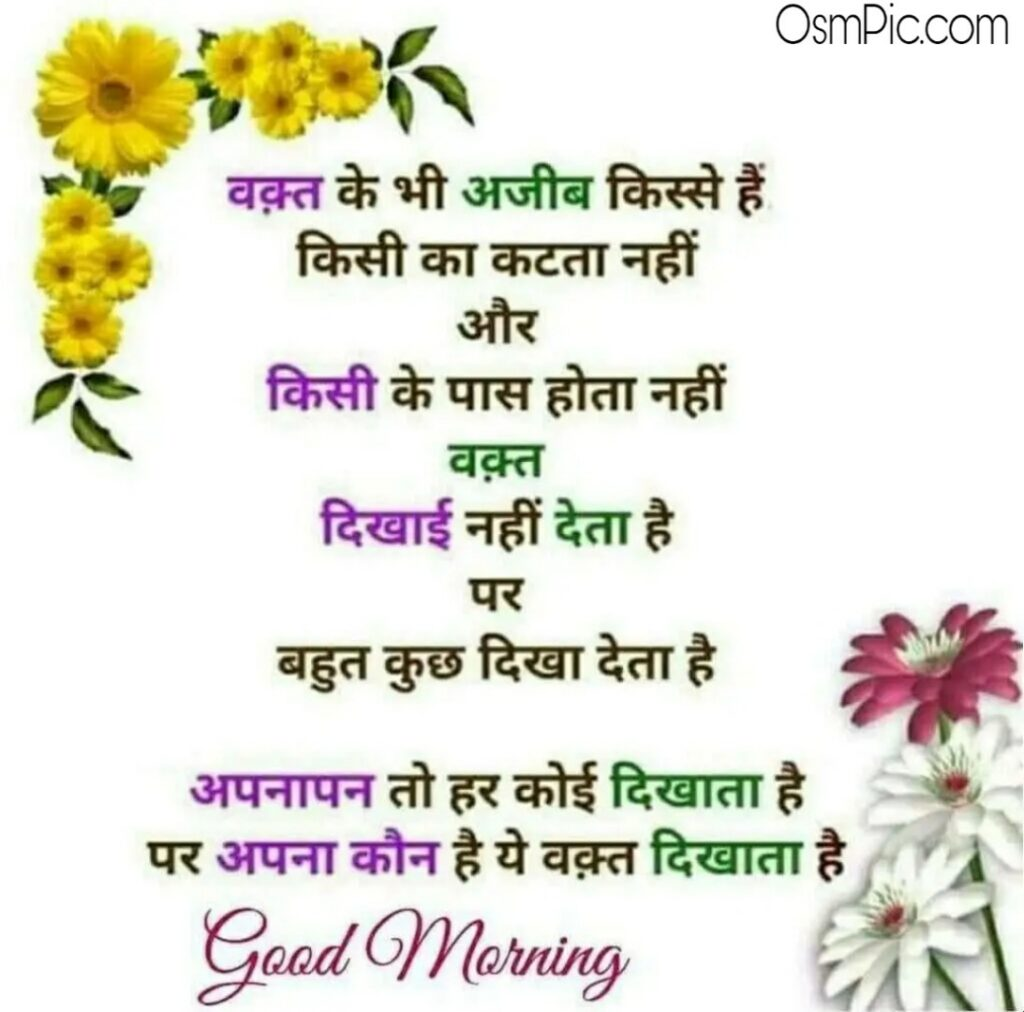 Gm images in hindi