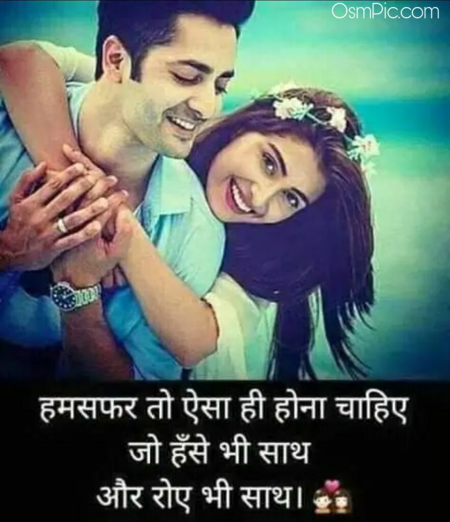 Love image with Quotes in hindi Download