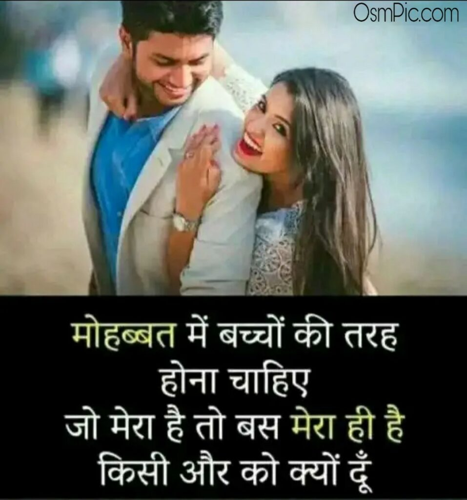 51 Cute Hindi Love Status Images Pics For Girlfriend Boyfriend In Hindi