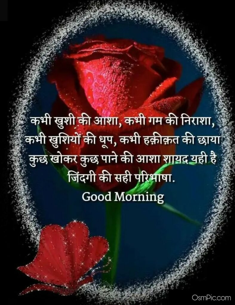 Good morning images for Whatsapp in hindi Free Download