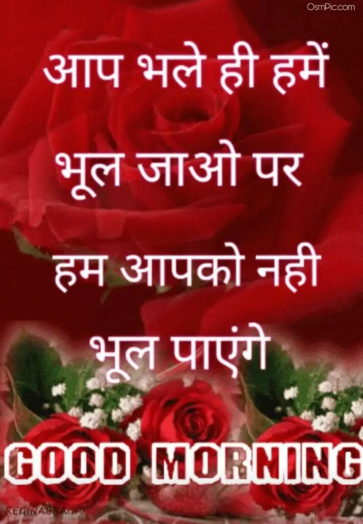Good morning image for girlfriend in hindi
