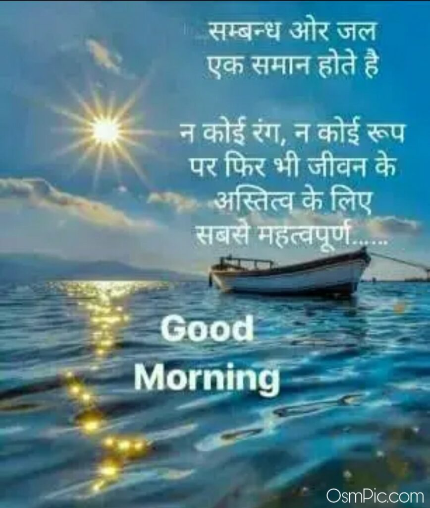 Good morning hindi Quotes on life