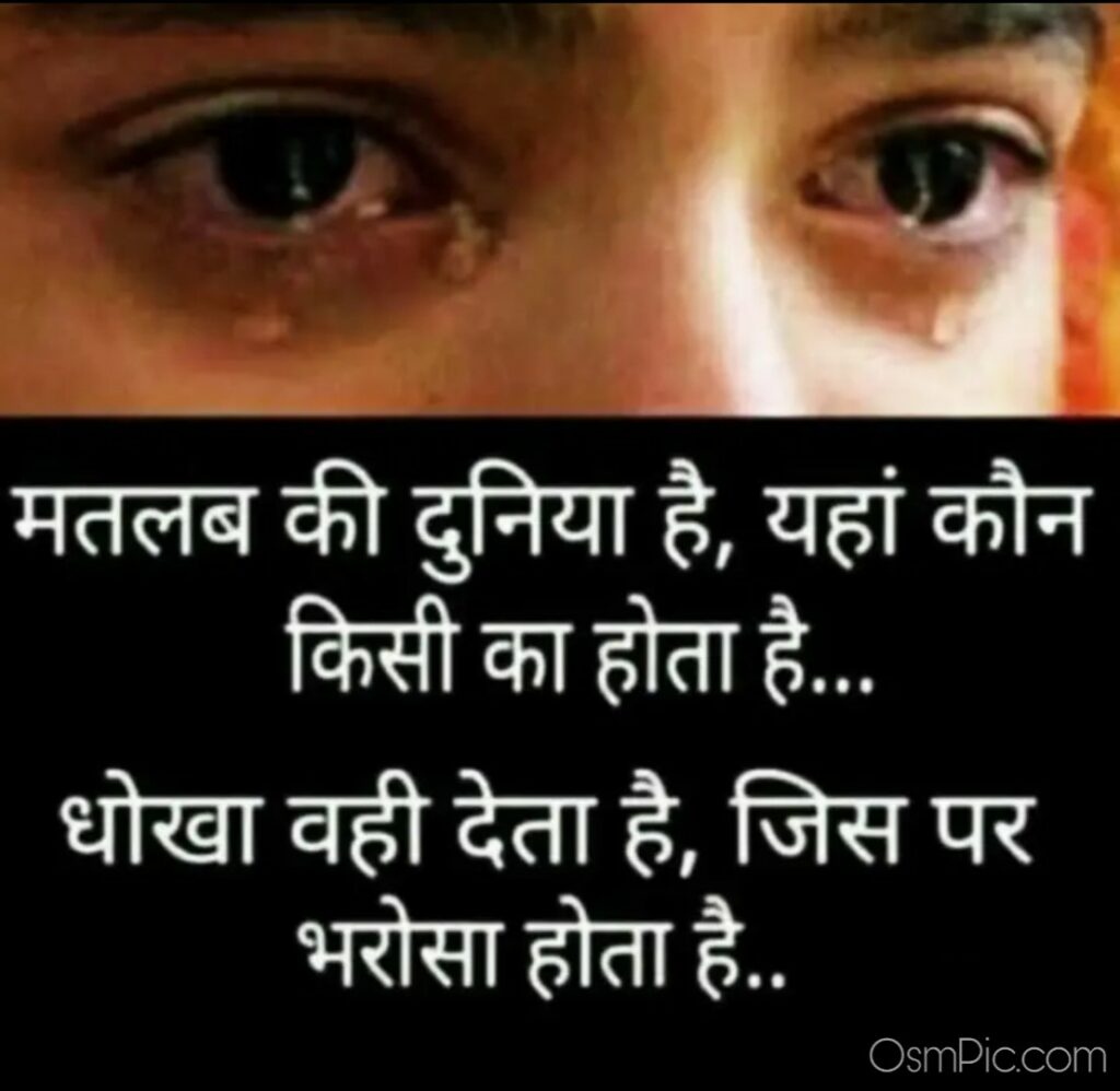 Sad images in hindi