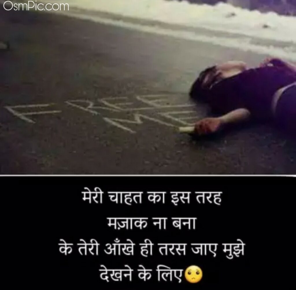 Sad love hindi Quotes images