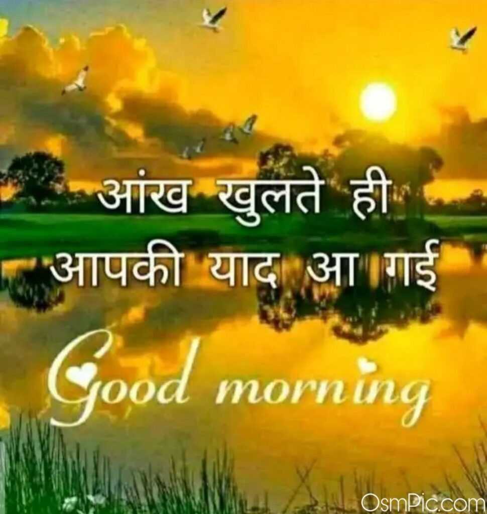 Miss you good morning images for Whatsapp in hindi