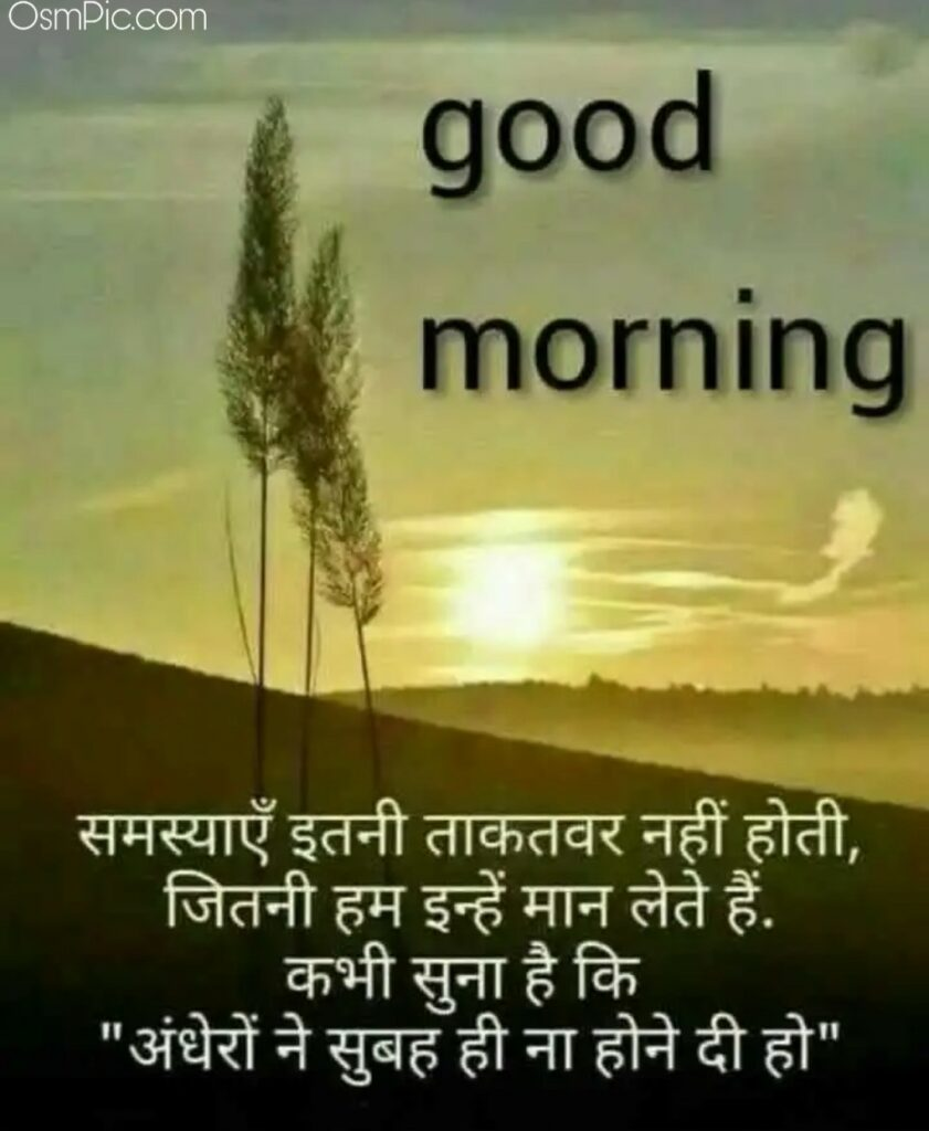 Good Morning Whatsapp Quotes Images In Hindi