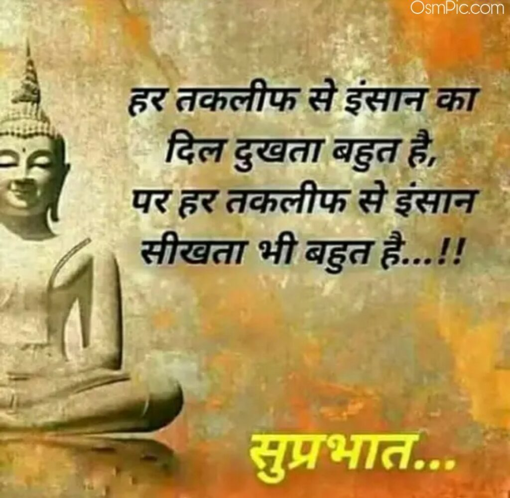 buddhist good morning wishes