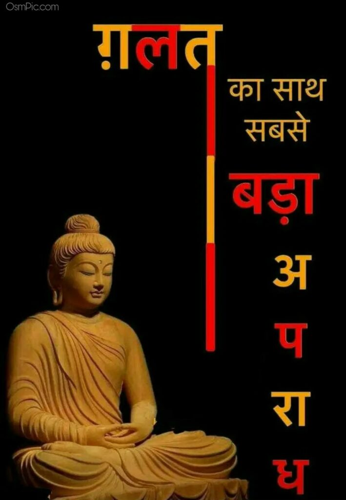 Gautam buddha images with Quotes Download
