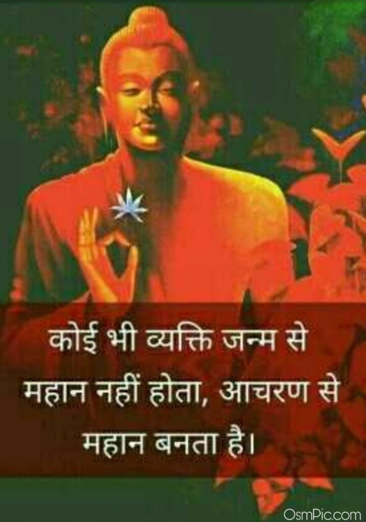 Download New gautam buddha images with quotes in hindi