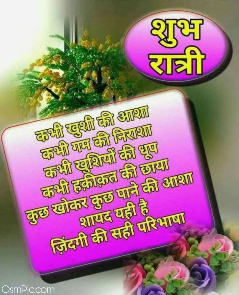 Shubh Ratei Image Download